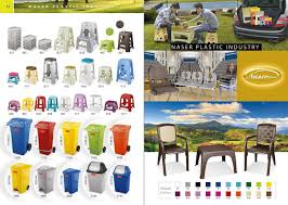 محصولات پلاستیکی ناصر