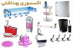 اکسسوری و محصولات بهداشتی پلاستیکی