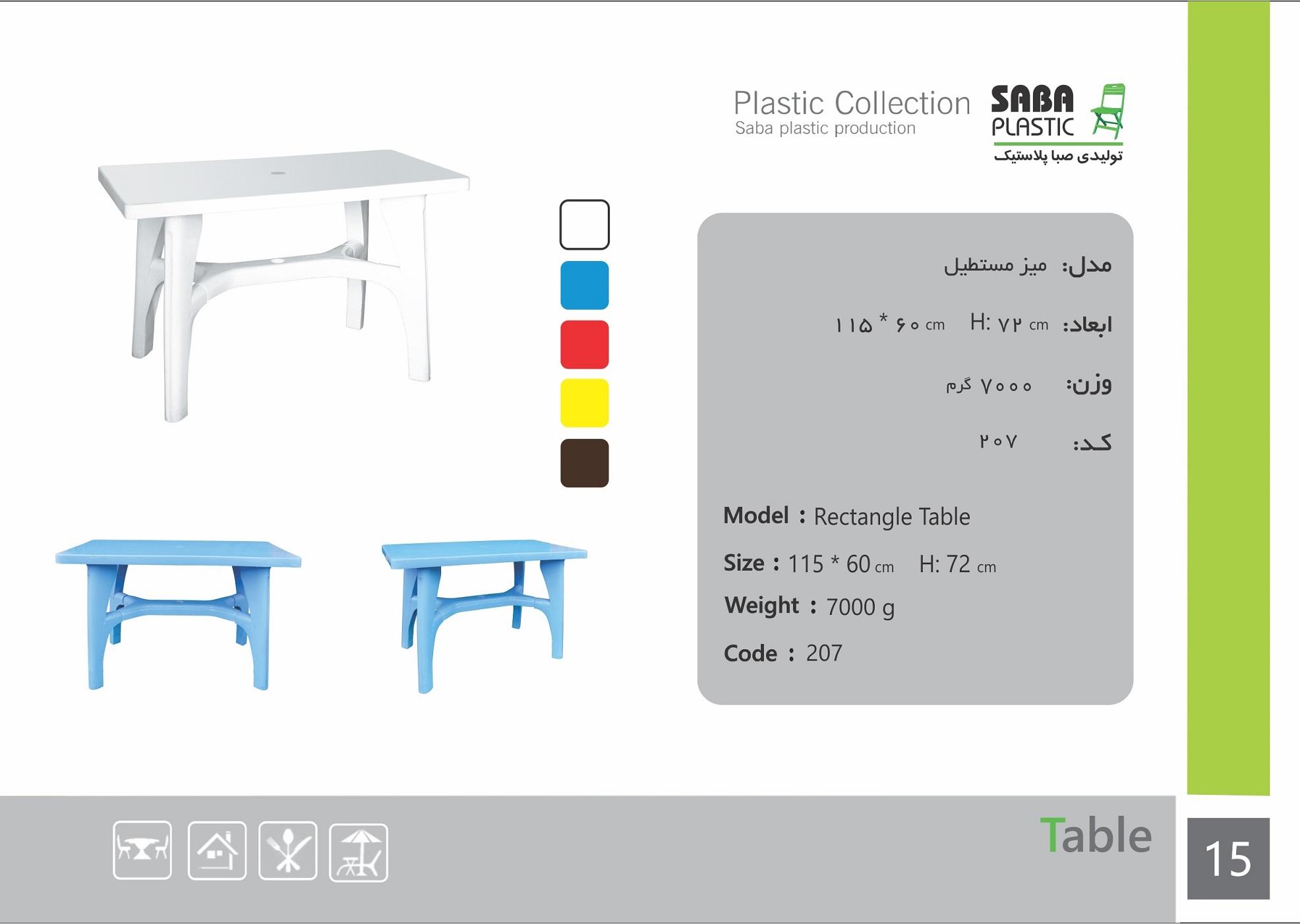 تولید میز پلاستیکی