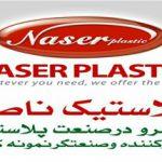 فروش محصولات پلاستیکی ناصر
