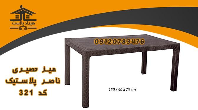 میز پلاستیکی طرح حصیری ناصر