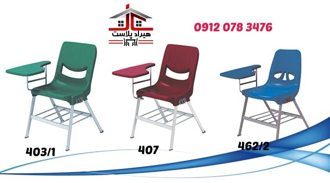 صندلی پلاستیکی آموزشی