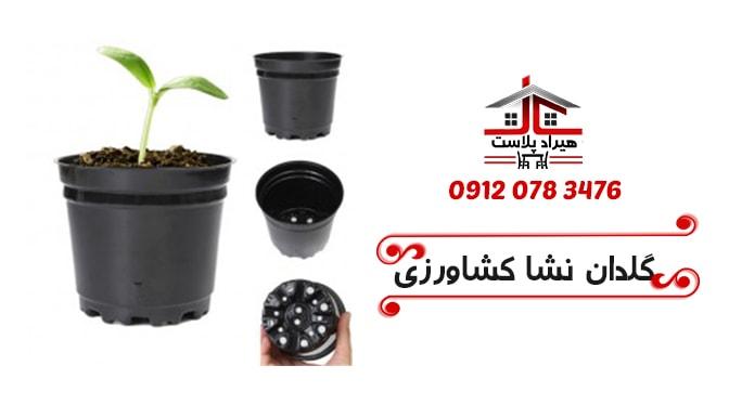 پخش عمده گلدان پلاستیکی نشایی